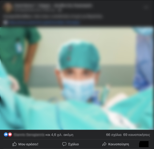 Τι διαφορά, μια φωτογραφία κάνει!! Τελικά ο ασθενής θέλει να βλέπει τον ιατρό του.